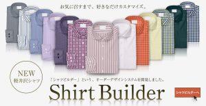 shirtbuilder_1200_620_84