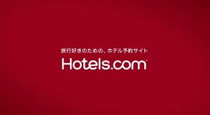 Hotels.com(ホテルズドットコム)とは?