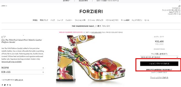 Forzieri.com (フォルツィエリ)の購入方法