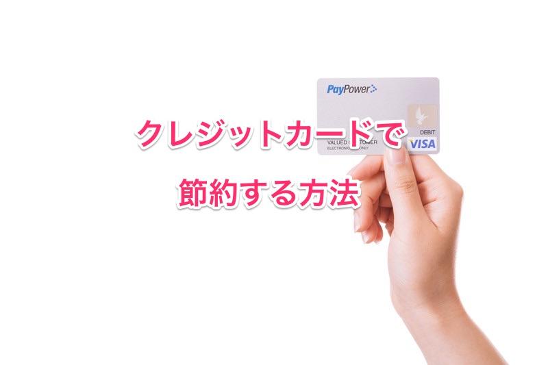 クレジットカードは貯金や節約に大活躍!お得な特徴を紹介!