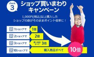 ショップ買い回りキャンペーンでポイントが最大10倍!