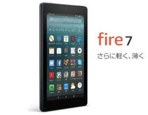 Fire 7タブレット