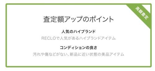 リクロ(RECLO)の買取・取扱ブランド一覧