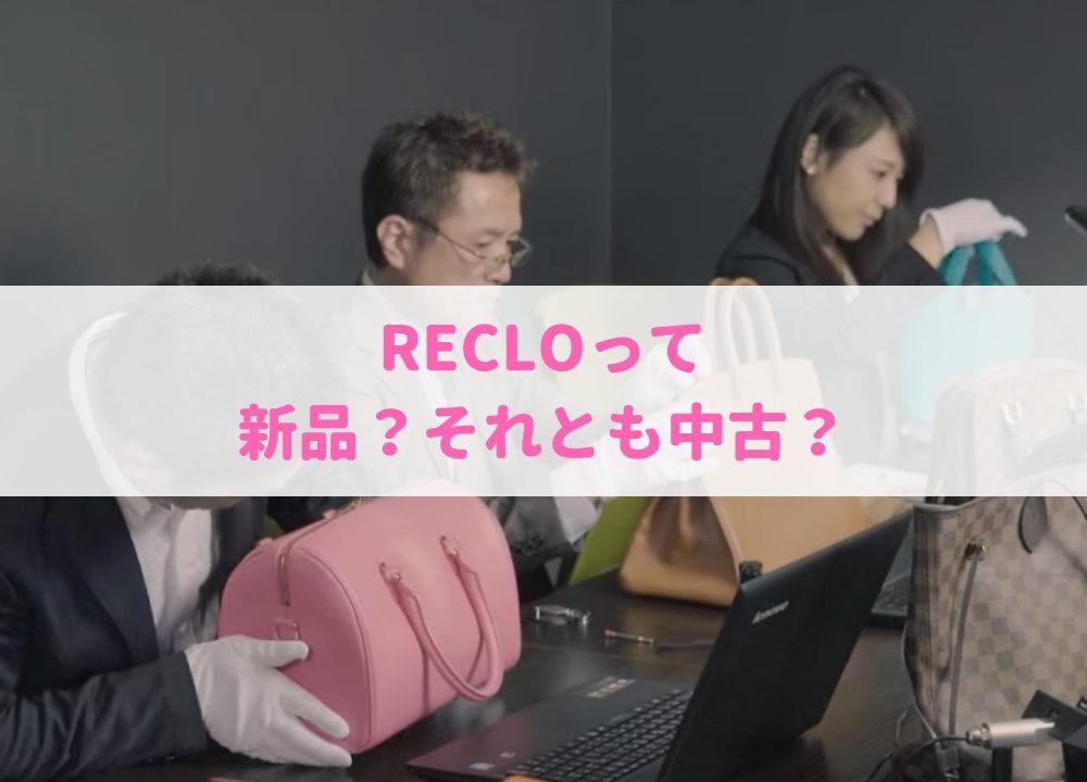 リクロ(RECLO)は中古(古着)?それとも新品?