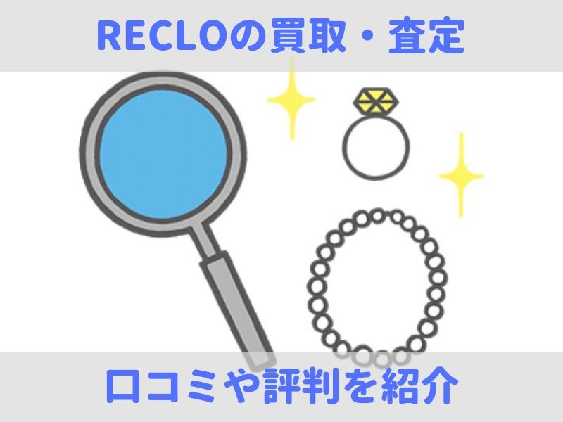 リクロ(RECLO)の買取・取扱ブランド一覧|査定