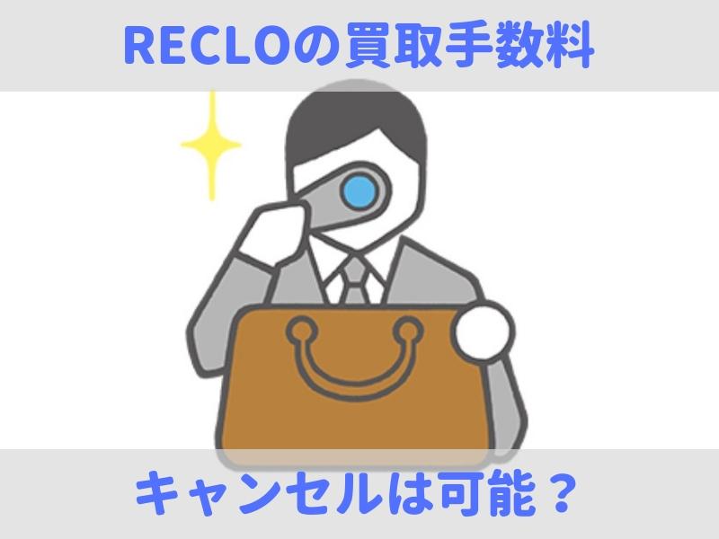 リクロ(RECLO)キャンセル