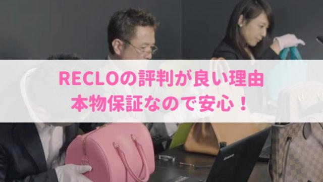 リクロ(RECLO)の口コミや評判を紹介