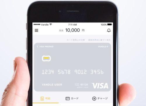 バンドルカードの画面