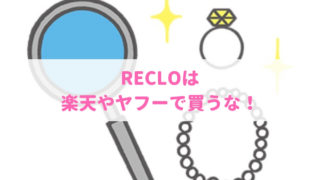 リクロ(RECLO)は楽天市場やヤフー
