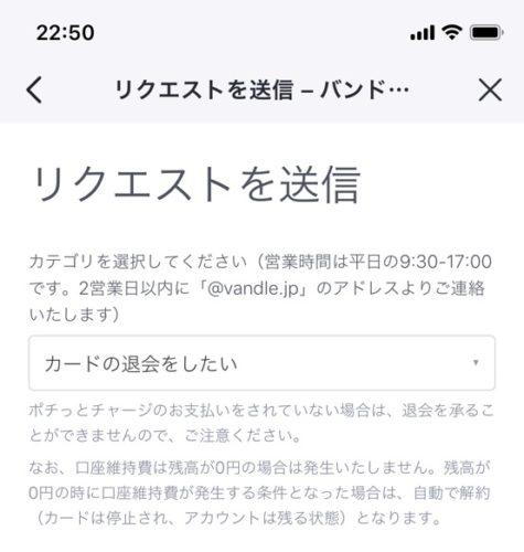 バンドルカード退会・解約画面