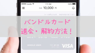 バンドルカードの退会・解約方法!