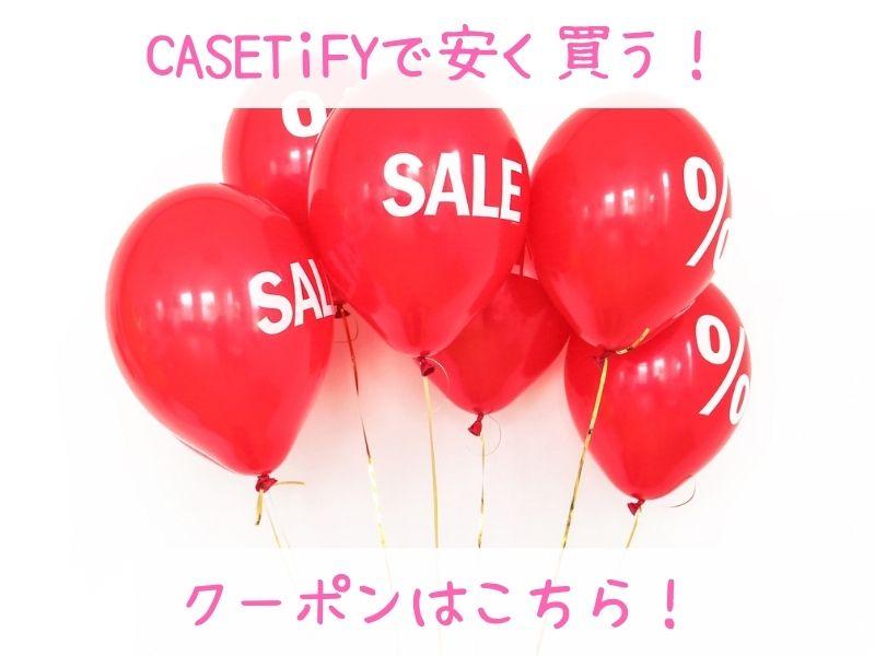 CASETiFY(ケースティファイ)のクーポンコード・割引コード 安く買う方法を紹介