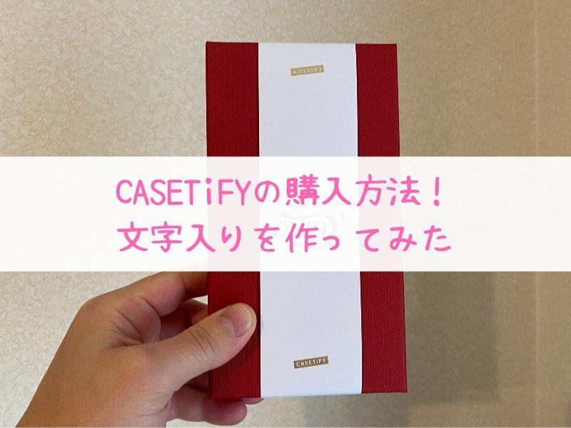 CASETiFYの購入方法から作り方まで! 名前・文字の入れ方をケースティファイ通販で紹介!