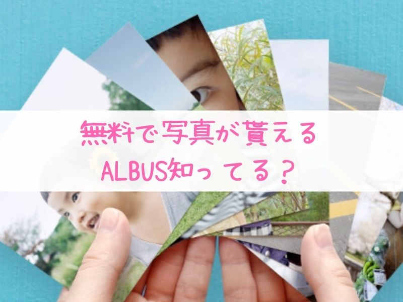 ALBUS(アルバス)アプリの口コミは?なぜ無料か?会社や送料の値段も紹介!