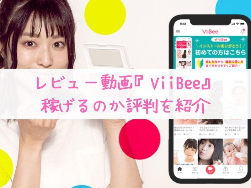 ViiBee(ビービー)とは?アプリで稼げる?評判も紹介!