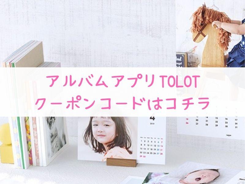 【2020】TOLOTのクーポン・紹介コード!トロットの口コミも紹介!