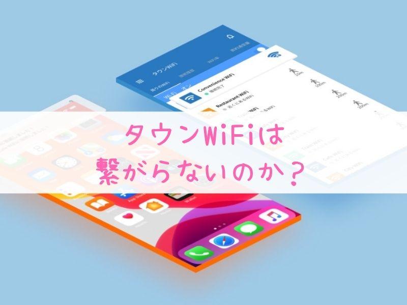 タウンWiFi(アプリ)は繋がらないと評判?危険性やなぜ無料か紹介!