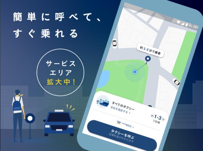 タクシーアプリ『GO』のクーポンコードで2,500円割引!受け取り方も紹介