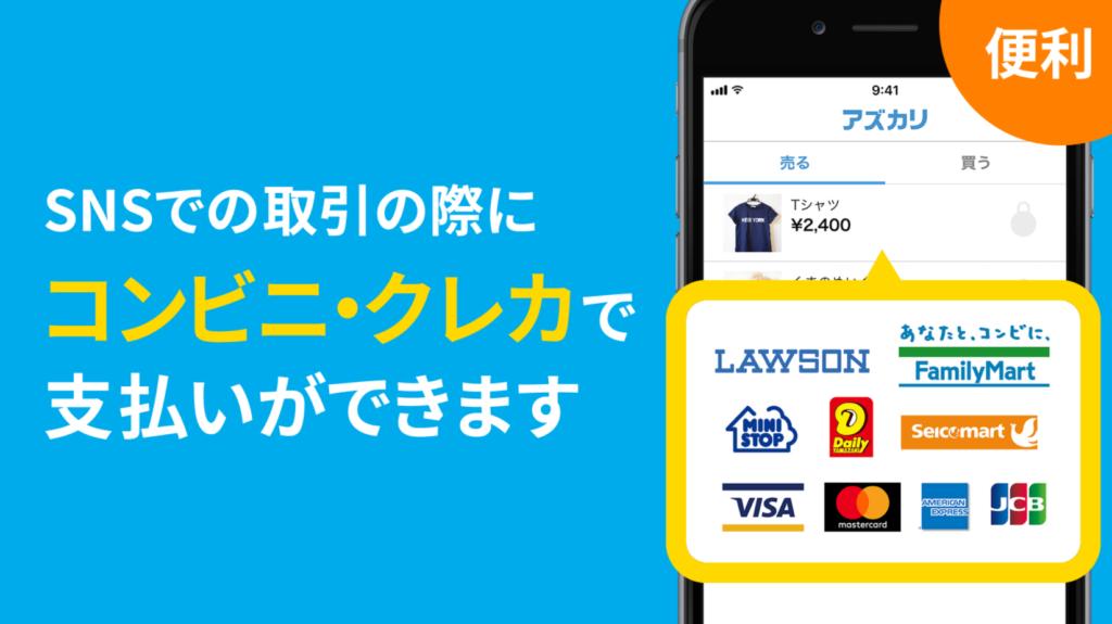 アズカリ(アプリ)の支払い方法を紹介