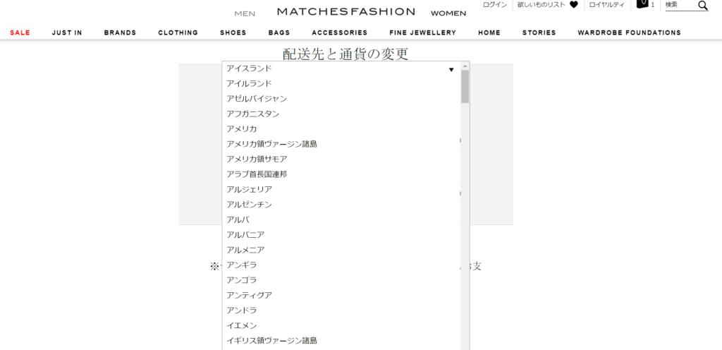 MATCHESFASHION(マッチズファッション)とは?どこの会社?