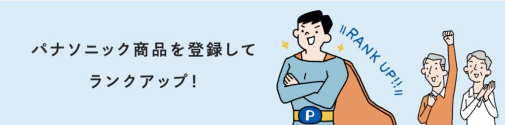 CLUB Panasonic(クラブパナソニック)の登録方法