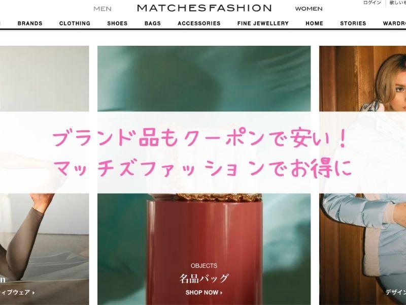 【2021】マッチズファッションの割引クーポンコード セール情報も紹介!