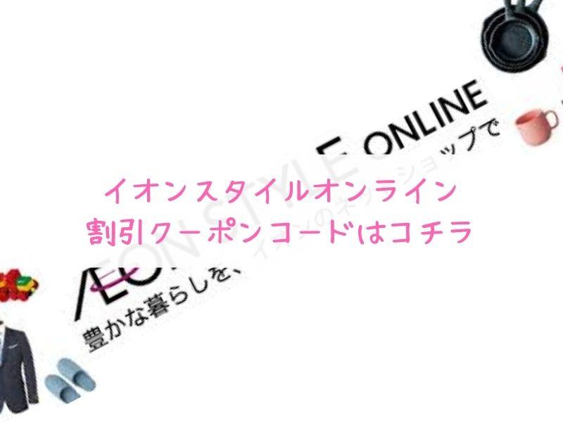 【2021】イオンスタイルオンライン割引クーポンコードはコチラ!