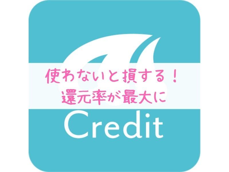AI-Credit(エーアイクレジット)とは|評判や使い方は?利用登録方法を紹介!