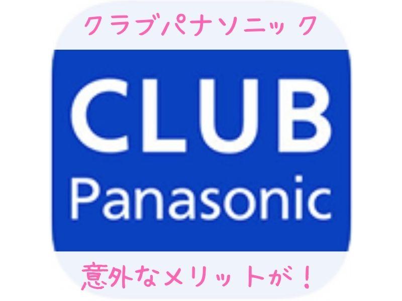 CLUB Panasonicとは?メリットや登録できない場合の解決法!