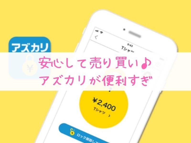 アズカリ(アプリ)の評判でトラブルは?支払い方法や送料を紹介!