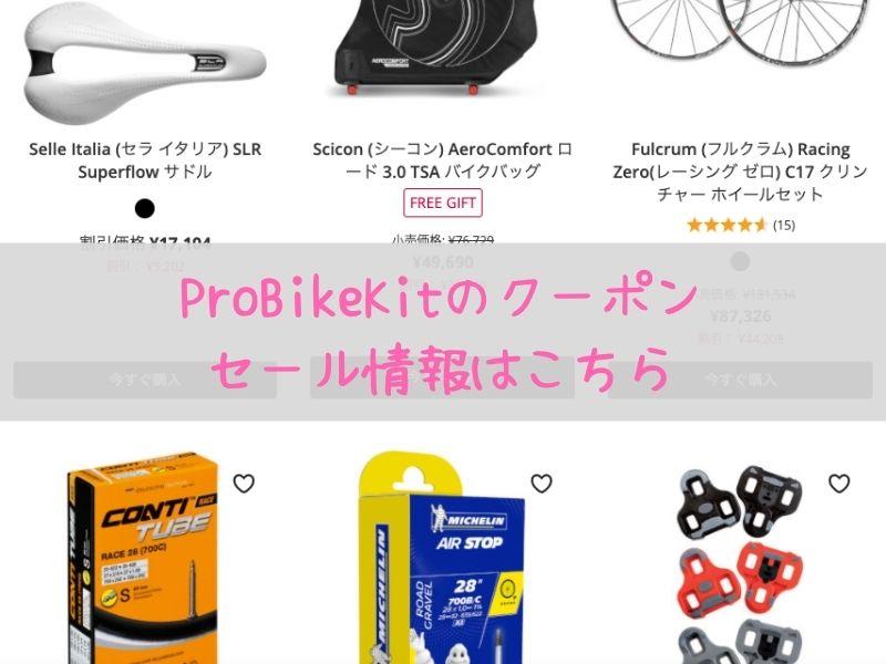 ProBikeKit(PBK)のクーポン・紹介コードは?セール時期やブラックフライーデーはいつ紹介!