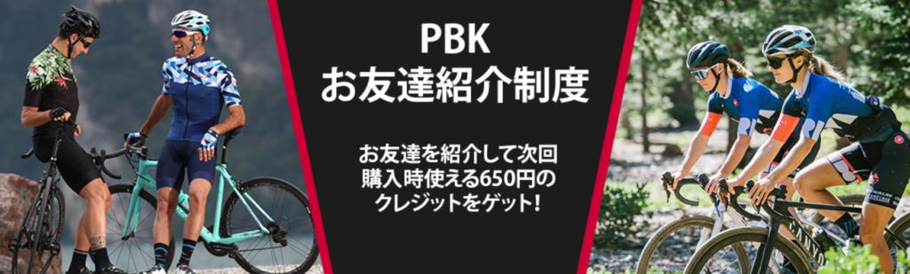 ProBikeKit(プロバイクキット)のクーポンコード・紹介コード・初回コードはある?