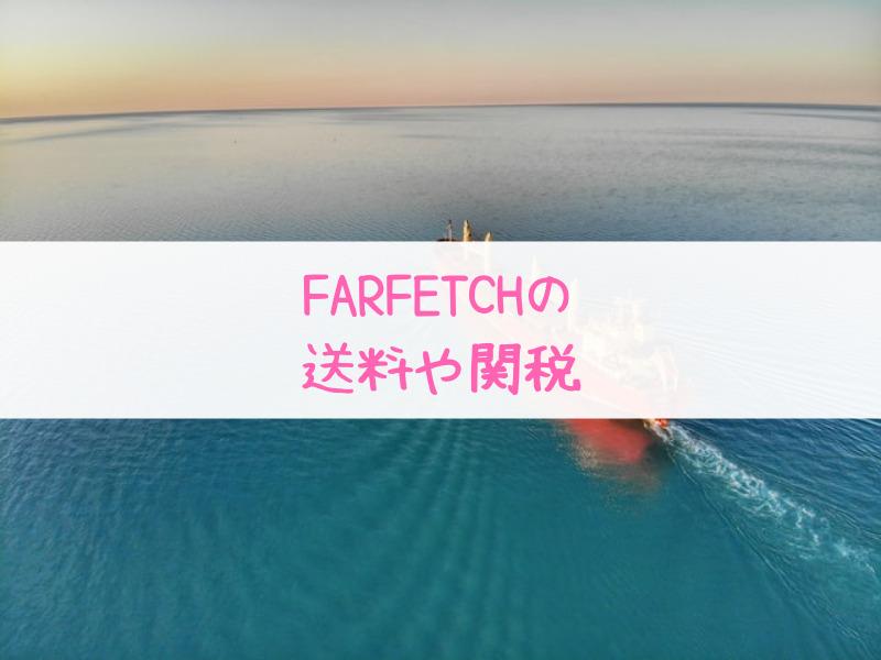 【2021】FARFETCHの送料・関税!無料キャンペーンはいつ?