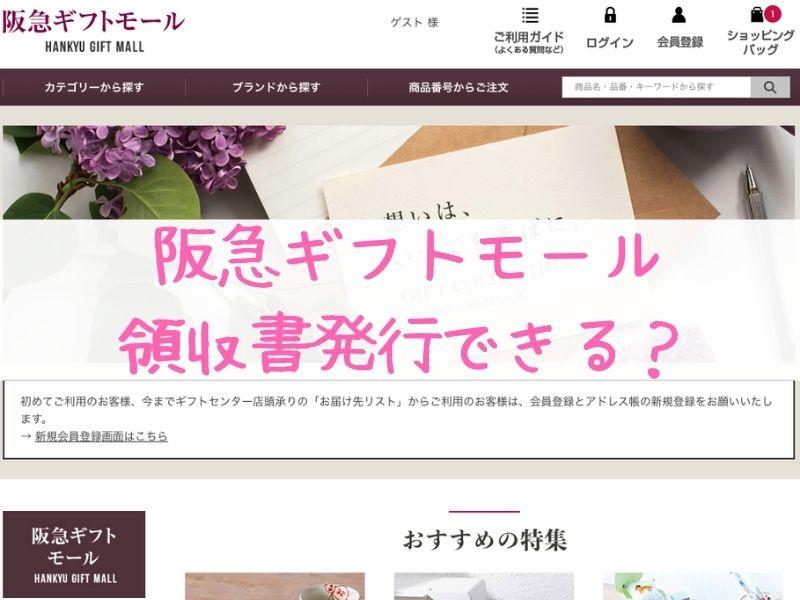 阪急ギフトモールで領収書発行できる?支払い方法や電話お問い合わせ番号を紹介!お歳暮・お中元におすすめ