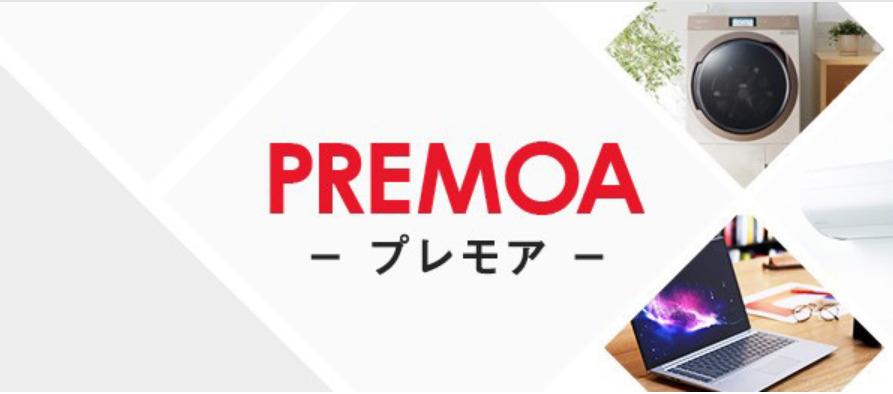 PREMOA(XPRICE)の評判!偽物ではなく本物!偽物のサイトに注意しよう!