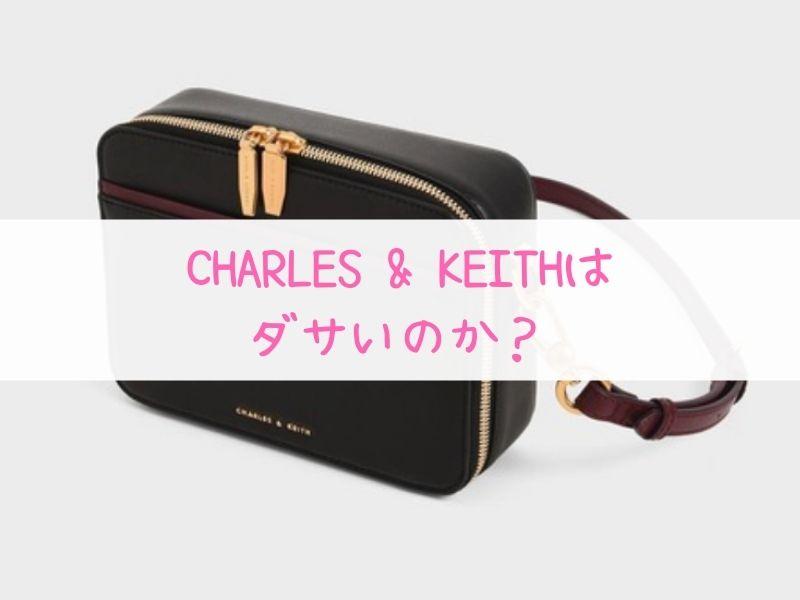 CHARLES & KEITHの口コミでダサい?靴や財布の感想を紹介!