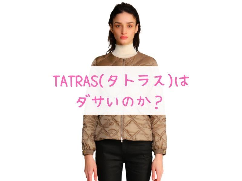 TATRAS(タトラス)の口コミ|ダサい・暖かくないのか?芸能人のサイズ感や年齢層はどう?