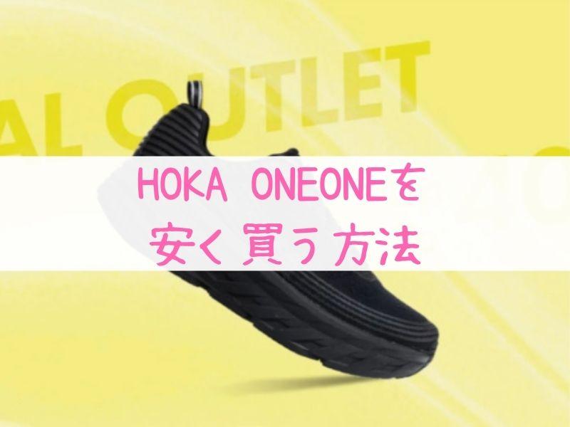 HOKA ONEONEを安く買う方法|クーポンやセール時期を紹介!ブラックフライデーもある?