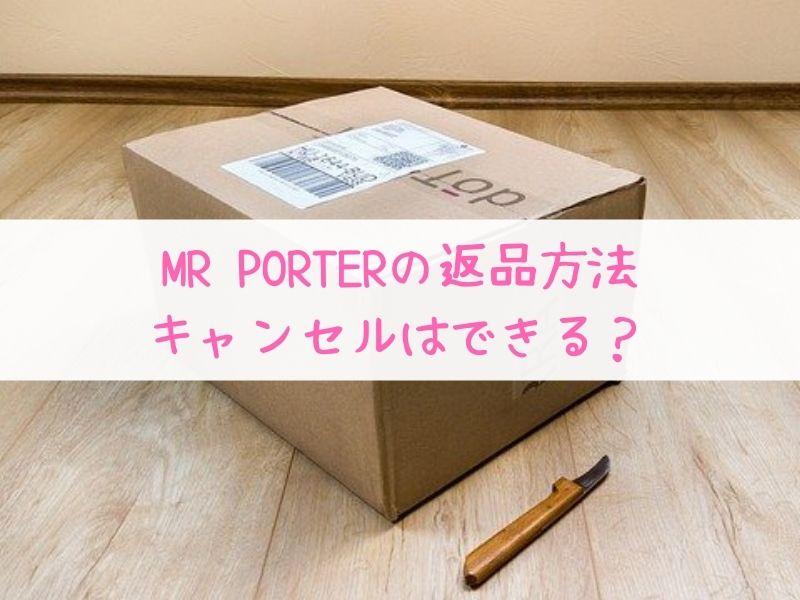 MR PORTERで返品・キャンセルできる?方法や日本で電話対応可能か紹介!