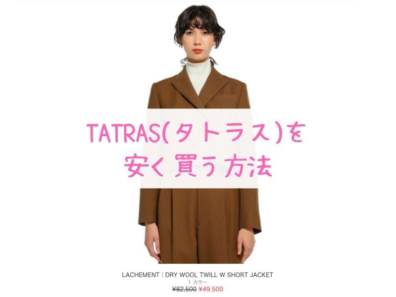 TATRAS(タトラス)のクーポン情報!セール時期や安く買う方法を紹介!