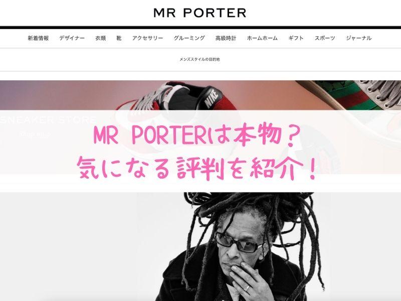 MR PORTERの評判は?偽物でなく本物!会社概要や国も紹介!