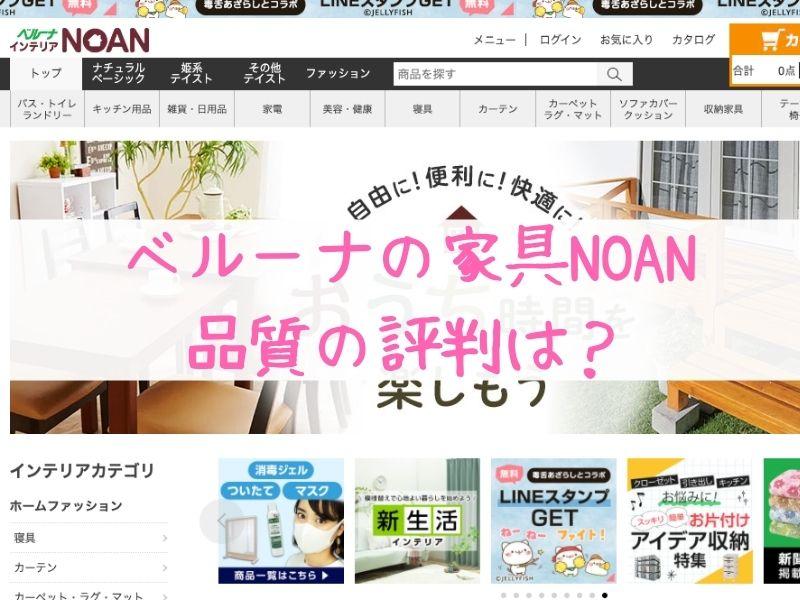 ベルーナの家具NOAN(ノアン)の評判は?ソファの品質やアウトレットセール情報も紹介!