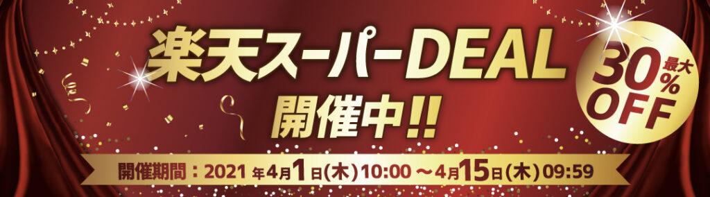 昭和西川布団にクーポンはある?オンラインストアや楽天市場で紹介