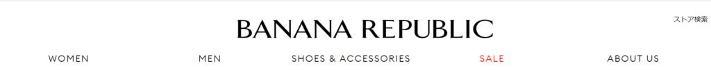 Banana Republic(バナナリパブリック)はアウトレットセールはやってる?