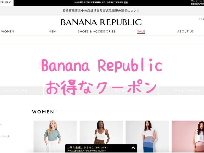 Banana Republicのセール時期はいつ?クーポンやアウトレット•シークレットセールを紹介!