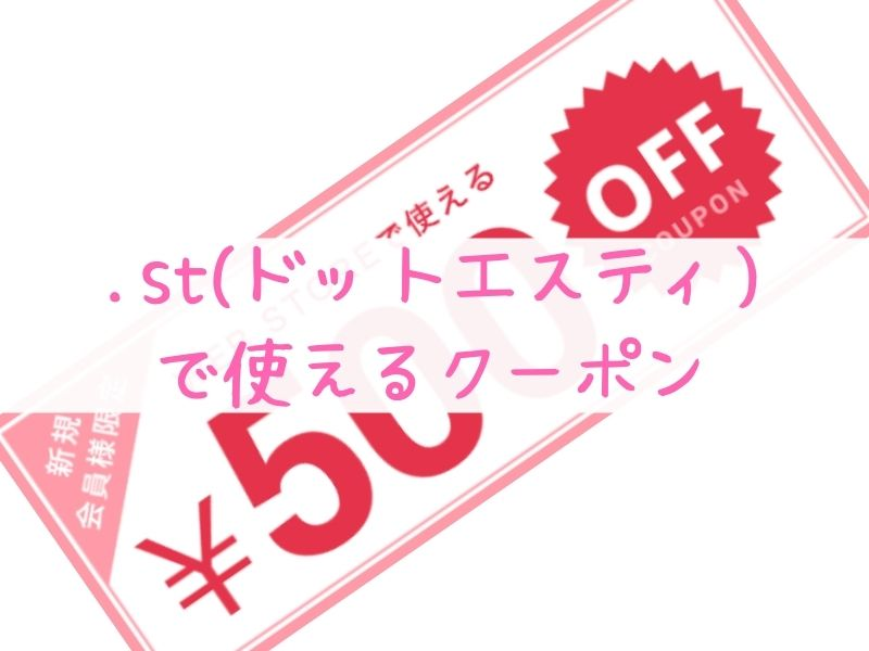 .st(ドットエスティ)の2021クーポン一覧 LINEや誕生日クーポン!使い方や併用できるのかも紹介!