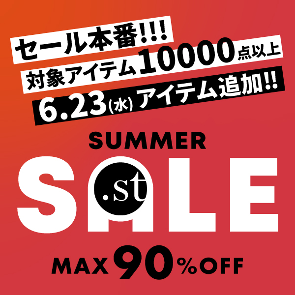 【2021年版】春夏冬の通常セール