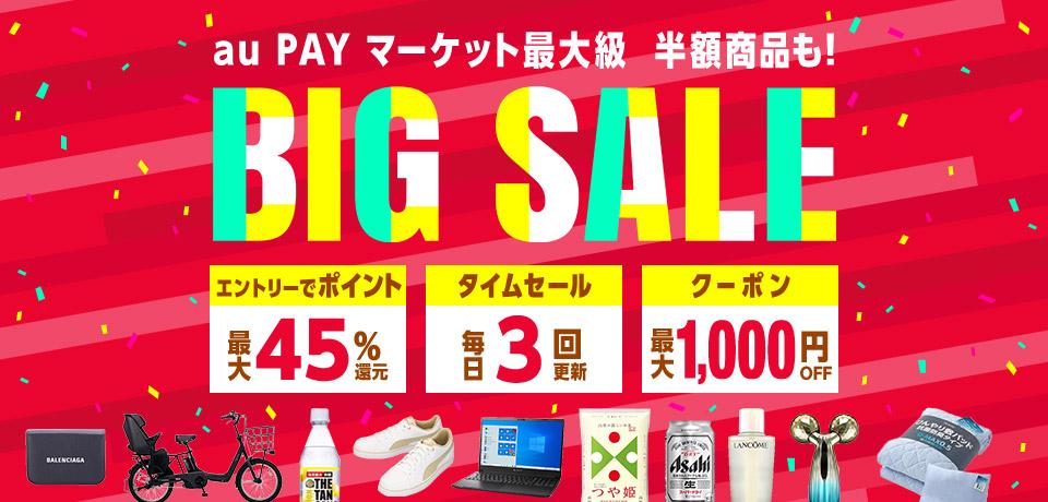 1.BIG SALE