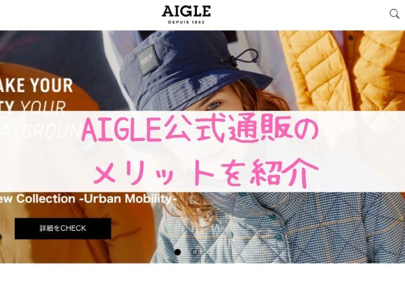 AIGLE(エーグル)公式オンライン通販のメリットや送料は?福袋やアウトレットセールも紹介!