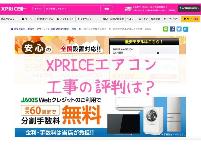 XPRICE(エクスプライス)エアコンの評判は?工事費や日程、保証を紹介!